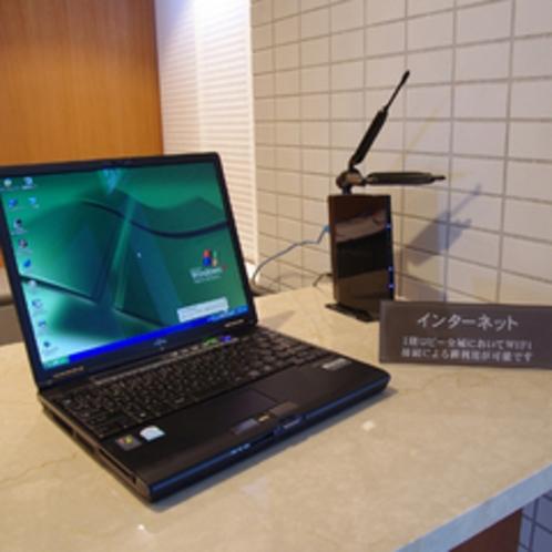 ロビーや客室でWi-Fiのご利用が可能です