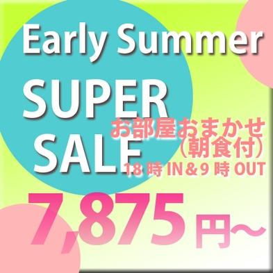 【セール/朝食付】アーリーサマーセール♪♪最安値シングル7,875円エコノミーダブル1名5,875円