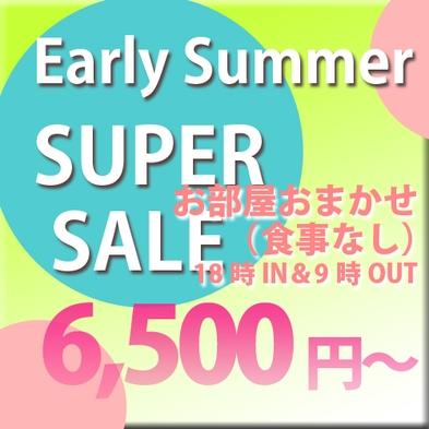 【セール/食事なし】アーリーサマーセール♪最安値シングル6,500円エコノミーダブル1名4,500円