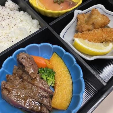 【ルームサービス/2食付】夕食はお部屋でゆったりルームサービスの洋食弁当ボックス♪