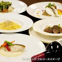 フォルネッロ フルコース料理イメージ