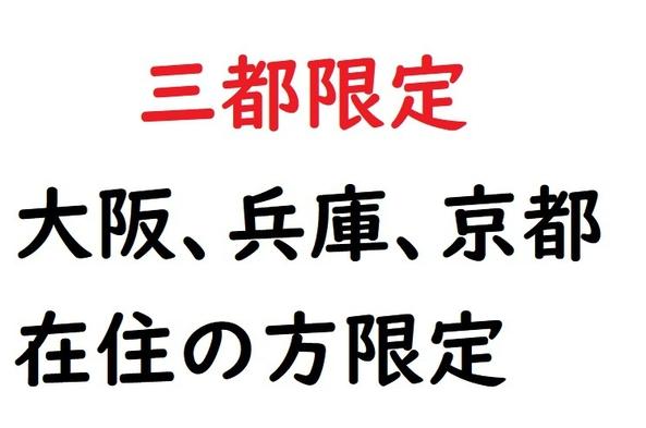 【関西2府1県限定】大阪、兵庫、京都在住の方限定プラン【現金orPAYPAYorLINE PAY】