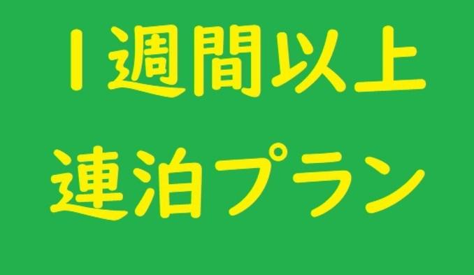 【朝食有】連泊1週間以上プラン【1/3-2/2大浴場修繕により使用中止】