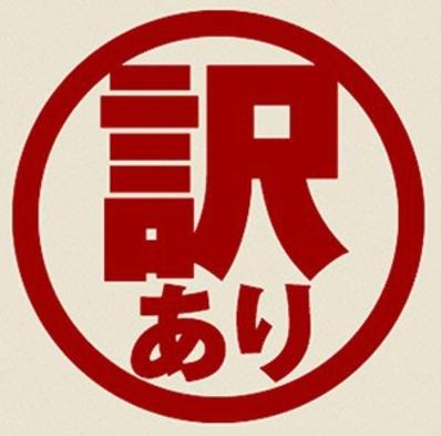 【朝食有】連泊4週間以上プラン【1/3-2/2大浴場修繕により使用中止】
