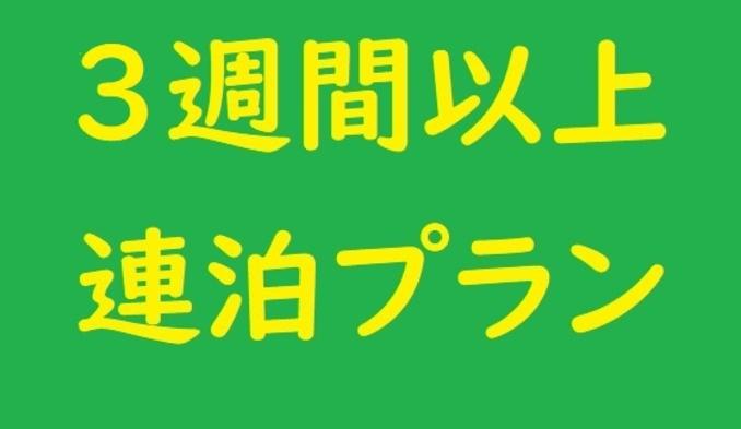 【朝食有】連泊3週間以上プラン【1/3-2/2大浴場修繕により使用中止】