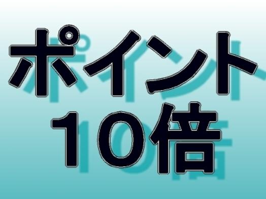 【せっかくなら】楽天スーパーポイント10%プラン【ポイント貯めよう】
