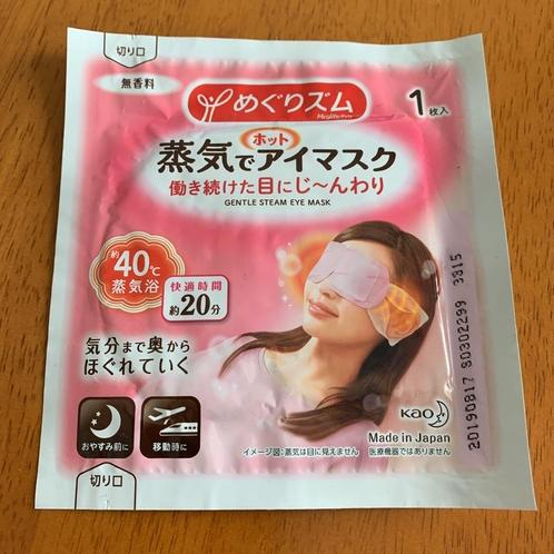 甘いひとときプランでは綾鷹抹茶ラテとホットアイマスクをプレゼントしています。
