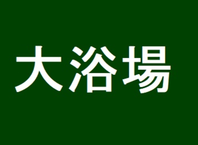 大浴場ロゴ