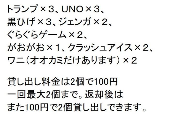 貸出おもちゃ導入しました。ジェンガ、黒ひげ、イタイワニ、UNOなどです。貸出料金は2個で100円です