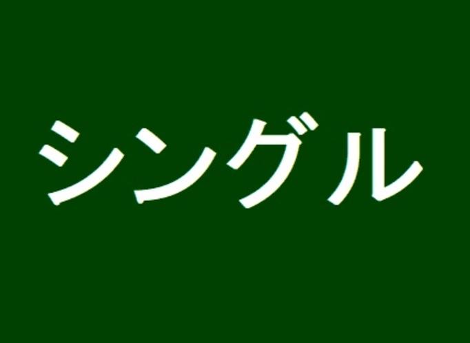 シングルロゴ