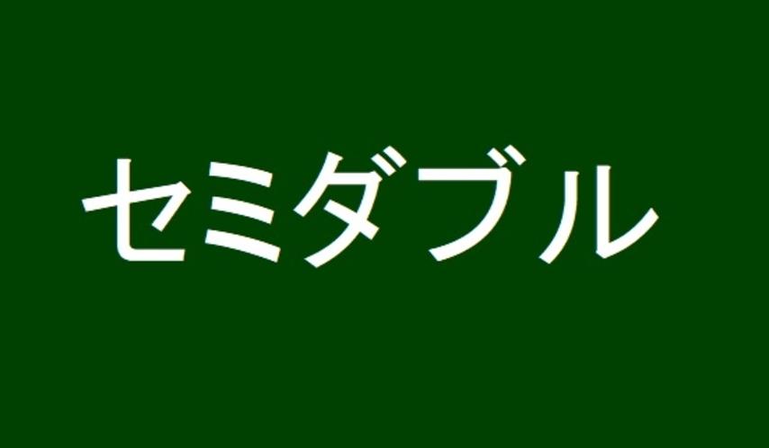 セミダブルロゴ