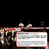 尾張津島祭(Tenno Festival)