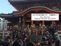 大須観音2016年10月