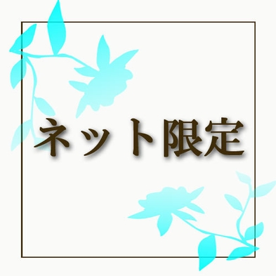 【禁煙】見つけてラッキー☆インターネット予約限定プラン♪JR湯本駅徒歩4分☆湯本ICから車で約10分