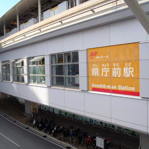 【ホテル周辺施設】ゆいレール県庁前駅