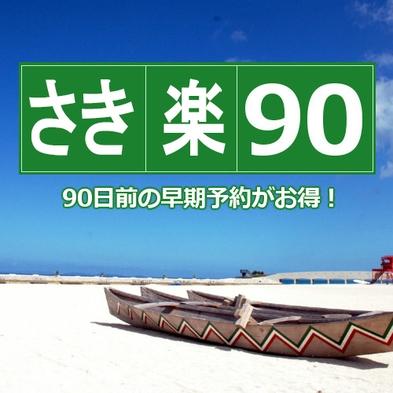 ◆さき楽 90日前◆まだ間に合う!手軽にステイ/アメニティ付き