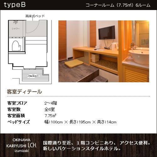 ■コーナールーム(全室禁煙)