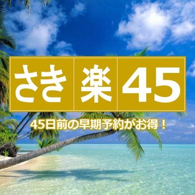 ◆さき楽 45日前◆チャンス!残りわずかの特別プラン/アメニティ付き