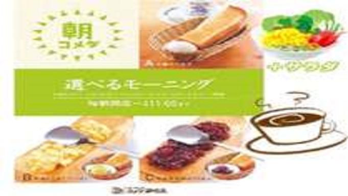 【QUO1000】大人気!QUOカード1,000円付き<朝食付き>