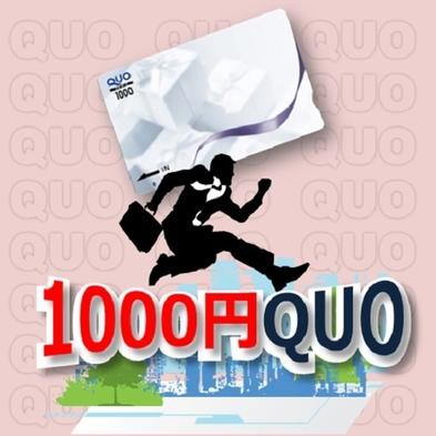 【QUO1000】大人気!QUOカード1,000円付き<素泊まり>