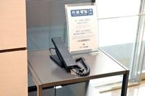 外線電話(無料:ロビーにて)