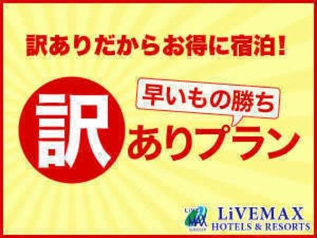 【訳あり】【喫煙・禁煙指定不可】★特価プラン