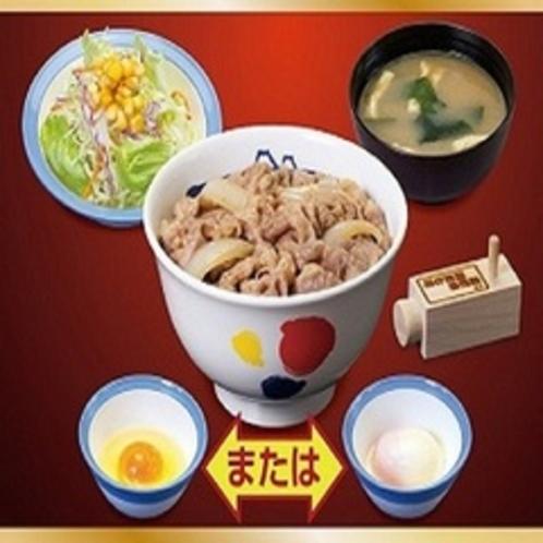松屋オンライン予約限定!