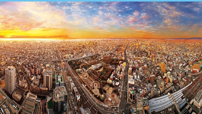 【展望台入場券付】絶景スポット「ハルカス300」で 300m × 360° パノラマを体験!朝食付