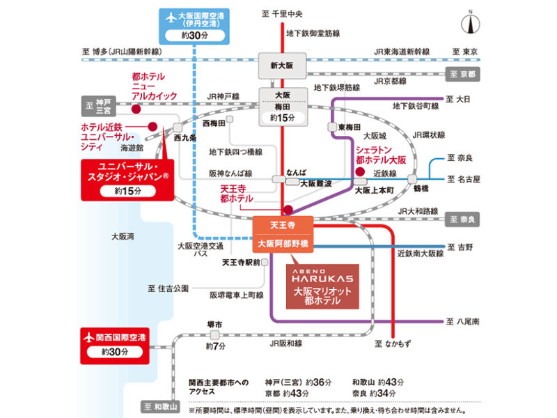 空港や新幹線から好アクセスの立地