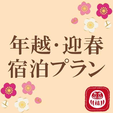 【12/31-1/2限定★年末年始】京都で年越し・迎春プラン【1泊2食】
