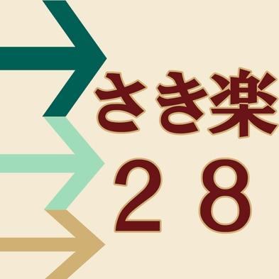 【さき楽28】28日前予約で最大2000円OFF!季節の京風創作会席 2食付(1日3室限定)