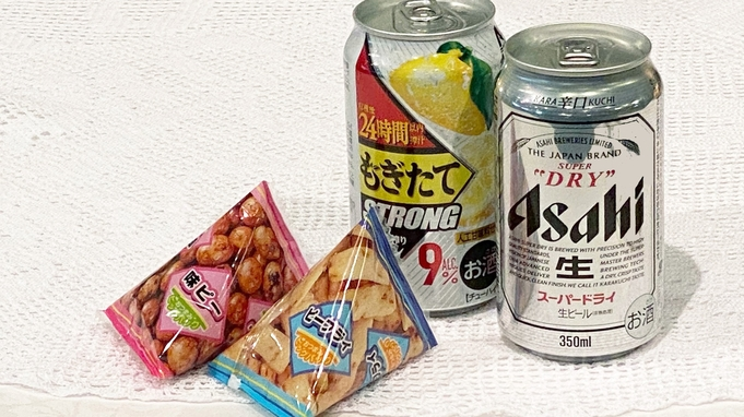 【3密回避】お部屋でゆっくり乾杯!缶ビール・チューハイ付【2食付】