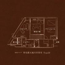 【特別フロア】 専有露天風呂付客室 TypeD