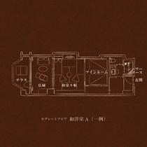【モデレートフロア】 和洋室A (一例)