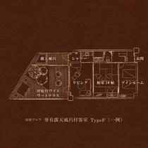 【特別フロア】 専有露天風呂付客室 TypeF (一例)