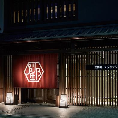 【旧三井家下鴨別邸 入館引換券付】特別宿泊プラン