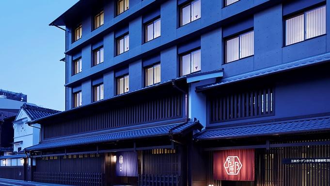 【室数限定 京の朝ごはん付】 〜ゆったり24時間ステイプラン〜
