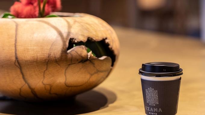 【アーリーチェックイン & 居様のランチ付きプラン】〜平日限定で京のお昼ご飯に舌鼓〜〈朝食付き〉