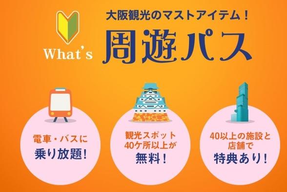 大阪を満喫♪『スルッとKANSAI 大阪周遊パス』付プラン(朝食付)