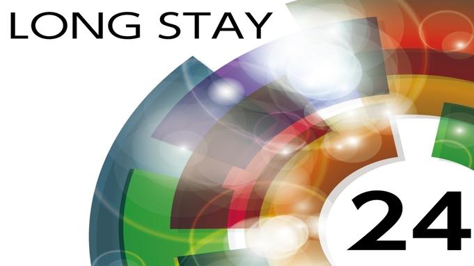【ロングステイ】13時チェックイン〜翌13時チェックアウト◆最大24時間滞在可能◆VOD全室無料