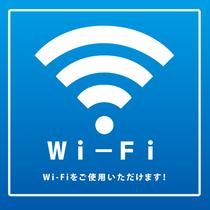全室wi-fi無料接続