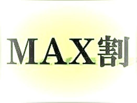 ♪お部屋でWifi接続可能♪ 【駐車場無料・大浴場完備】お得なMAX割引プラン素泊り