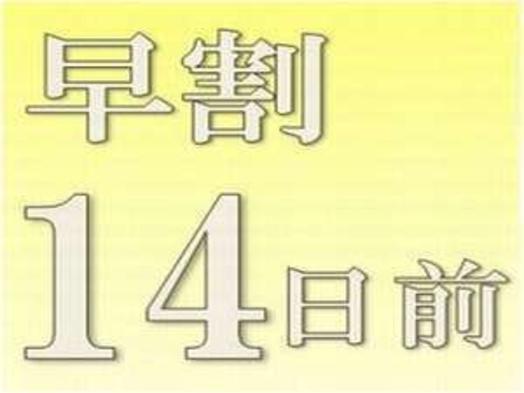 【14日前の予約がお得!】さき楽14 1泊2食付プラン