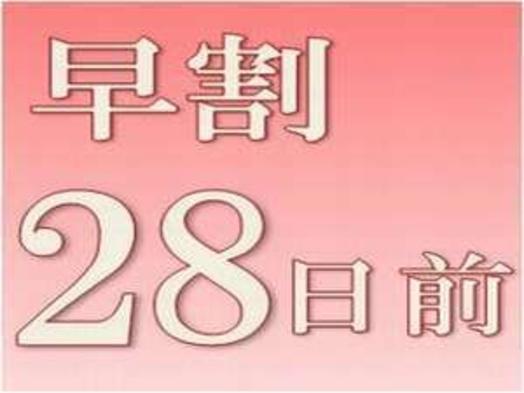 【28日前の予約がお得!】さき楽28 1泊2食付プラン