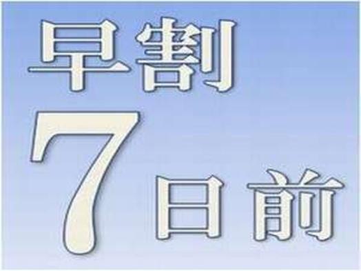 【7日前の予約がお得!】さき楽7 1泊朝夕2食付プラン