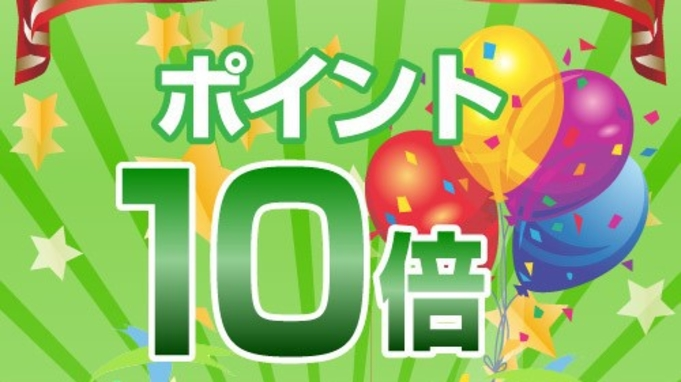QUOカード1,000円&楽天ポイント10倍+α よくばり朝食付きプラン