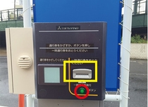 緑色のボタンを押して券を抜いてください。