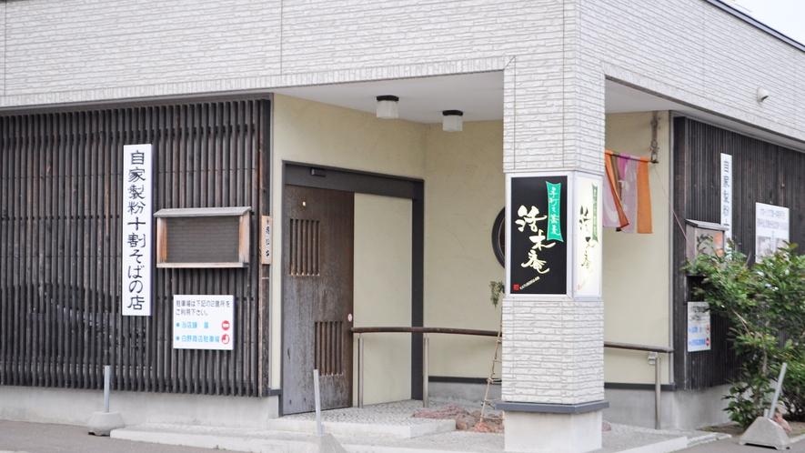 【手打ち蕎麦活木庵】紋別で有名なお蕎麦屋さんです。