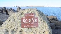 【紋別港】2