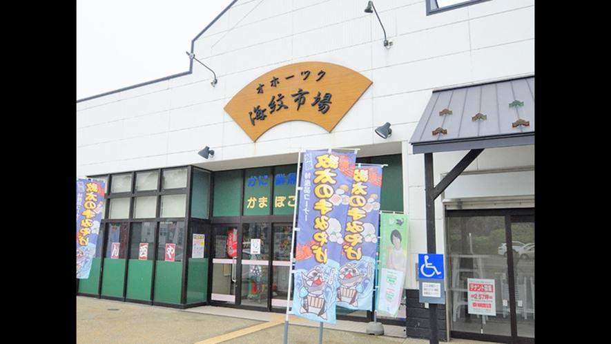 【オホーツク氷紋の駅】海紋市場では新鮮な魚介類などオホーツク紋別のお土産品がそろっています。